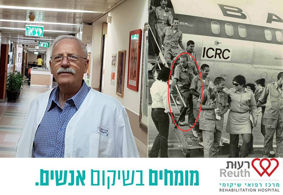 News from Israel: POW founded Rehabilitation Unit